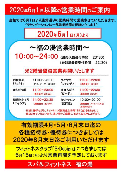 2006福の湯