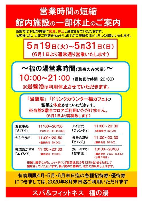 2005営業時間