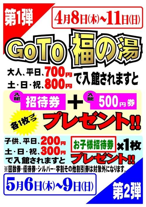 GoTo2104