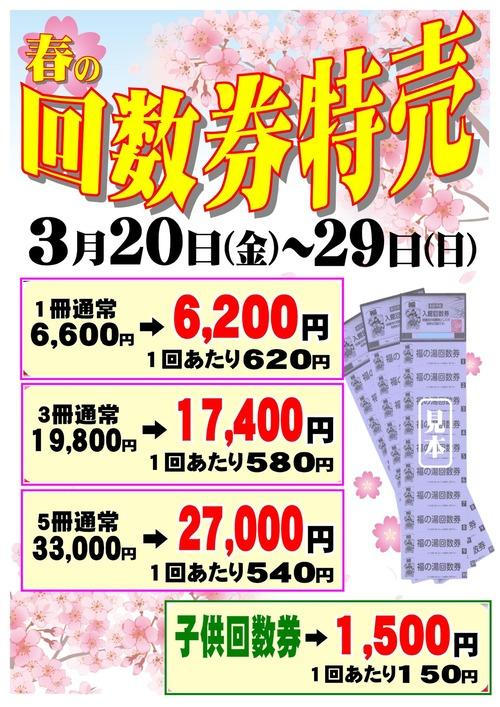 2003回数券
