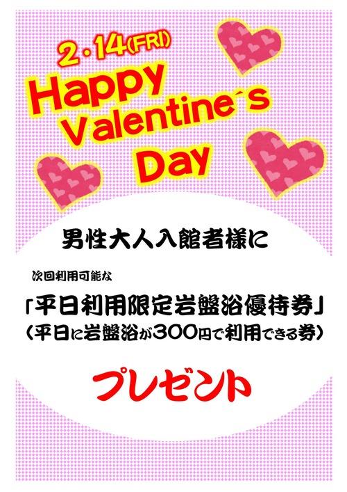 2002バレンタイン