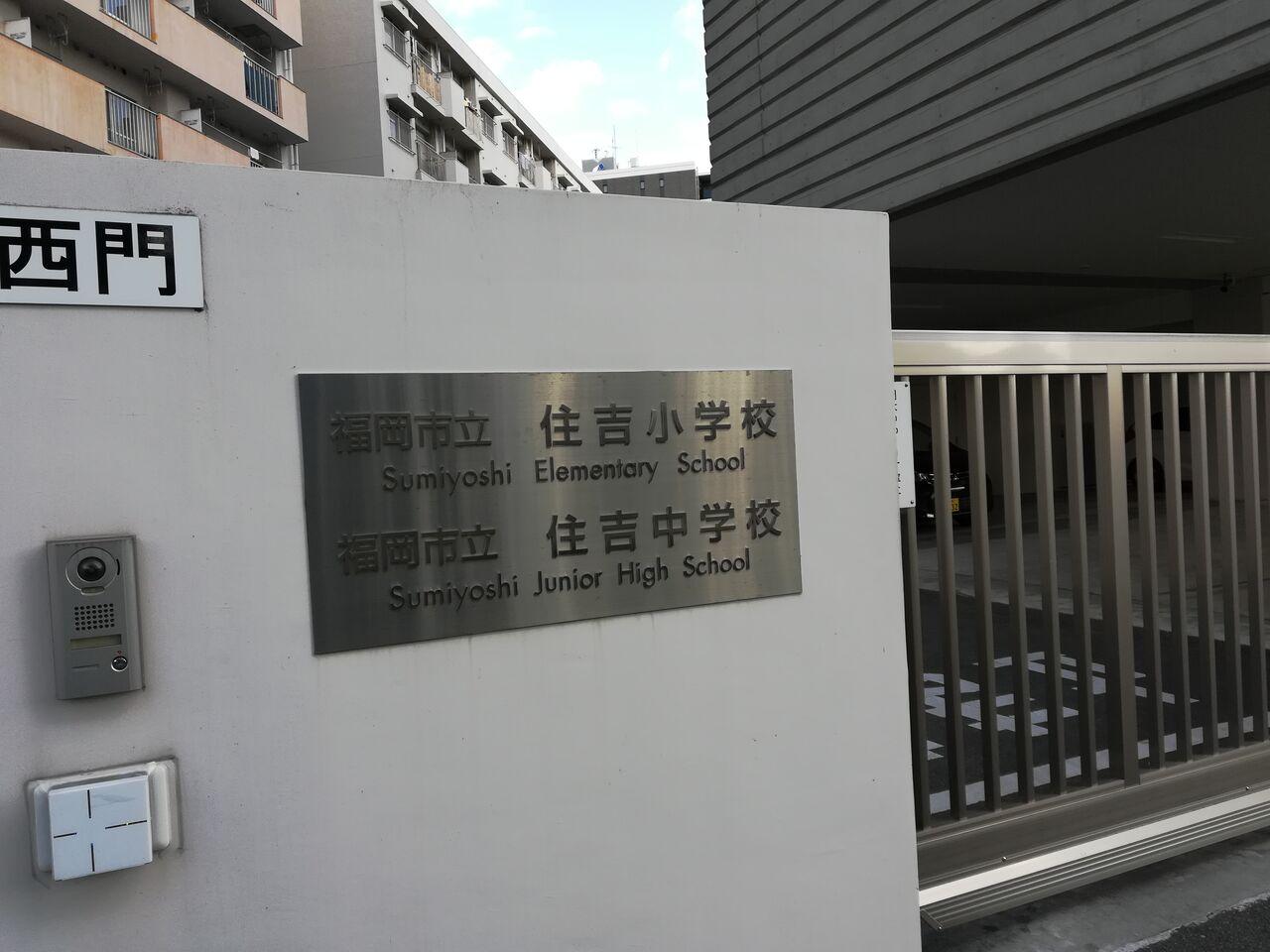 教育 福岡 委員 会 市 教育こども委員会