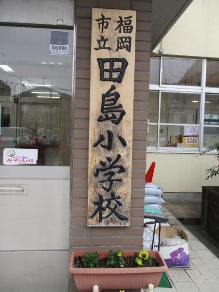 tashima1