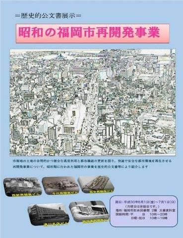 昭和の福岡市再開発事業展
