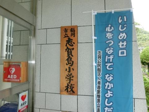 志賀島小立札写真