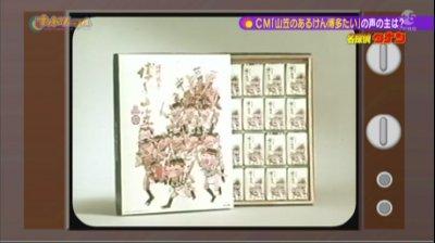 20110718yamakasa01