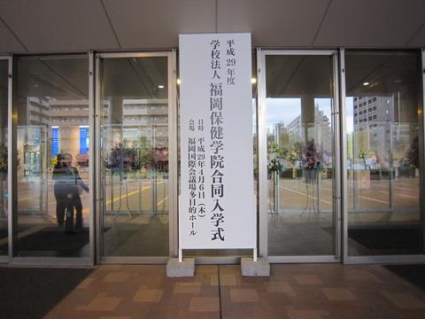 2017入学式 010
