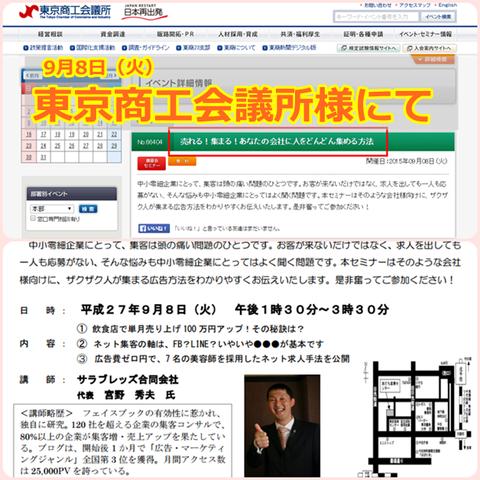 東京商工会議所 求人セミナー