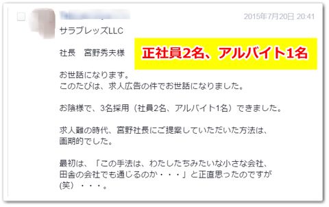 福岡 集まる求人広告の専門家