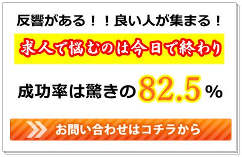 福岡の求人広告代理店