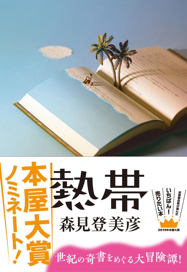 熱帯cover_本屋大賞帯