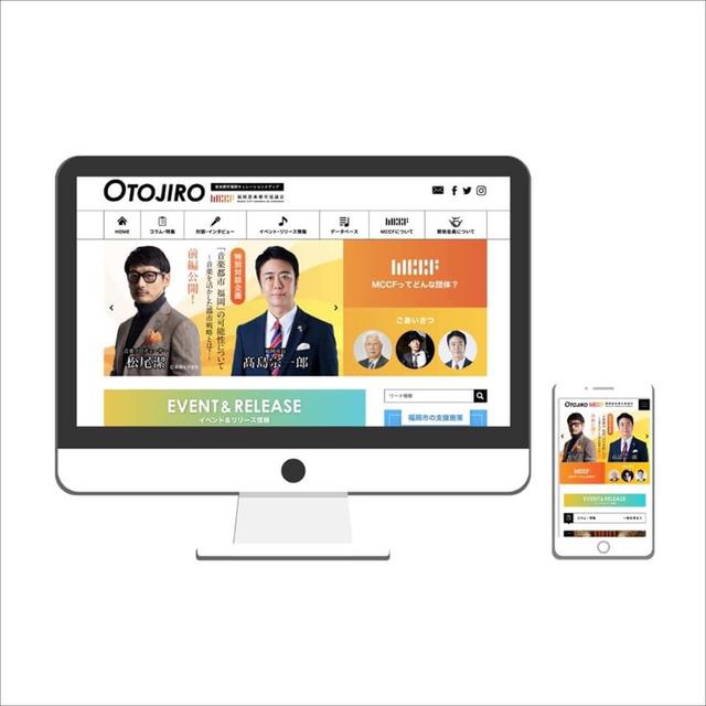 福岡音楽情報特化型WEBメディア「OTOJIRO オトジロー」