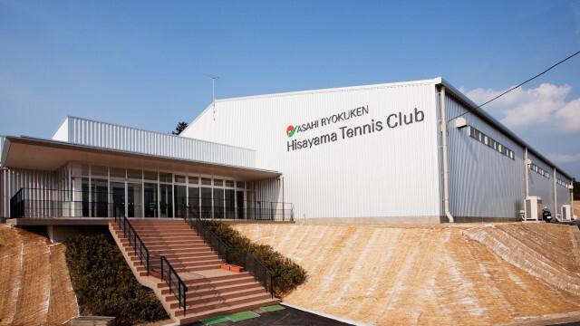 「アサヒ緑健 久山テニス俱楽部」外観