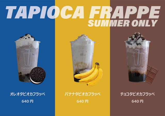 「ナナチャ nanacha 西新店」夏季限定タピオカフラッペ