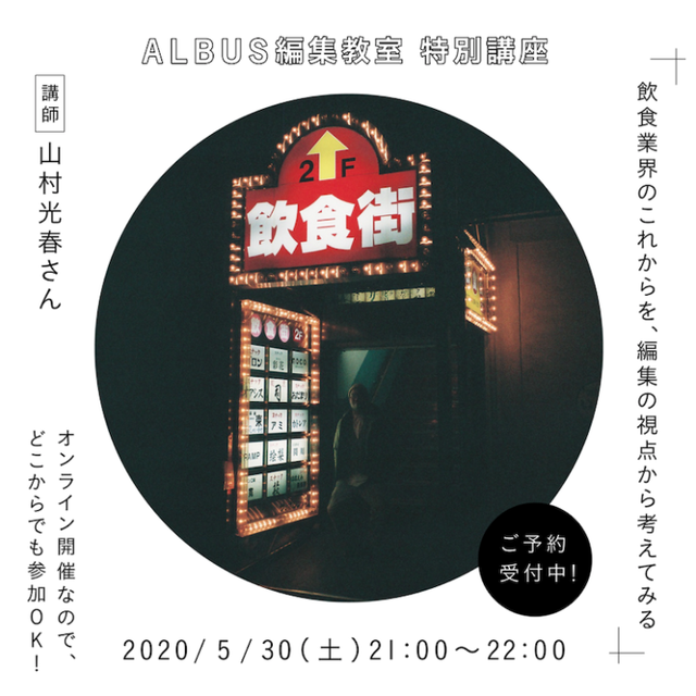 ALBUS編集教室 特別講座