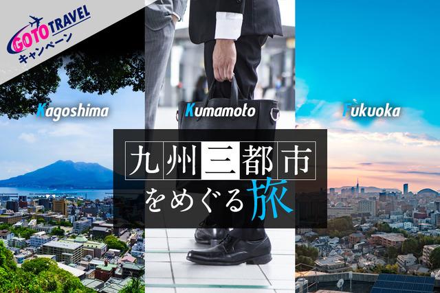東急ホテルズ九州スペシャル 九州三都市をめぐる旅」ビジネス編