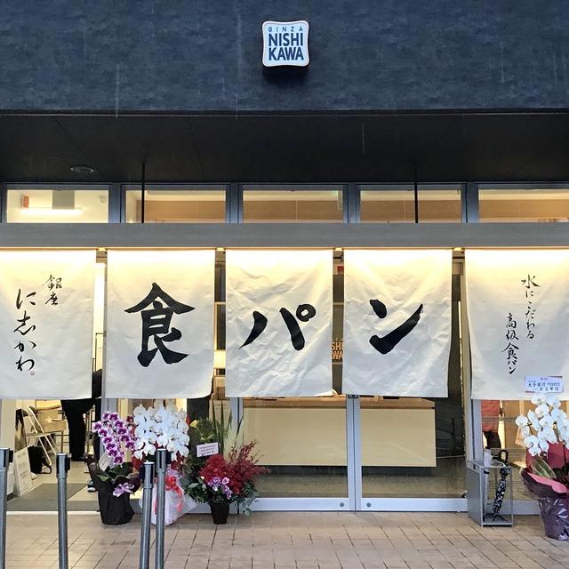 「銀座に志かわ 北九州八幡西店」オープン
