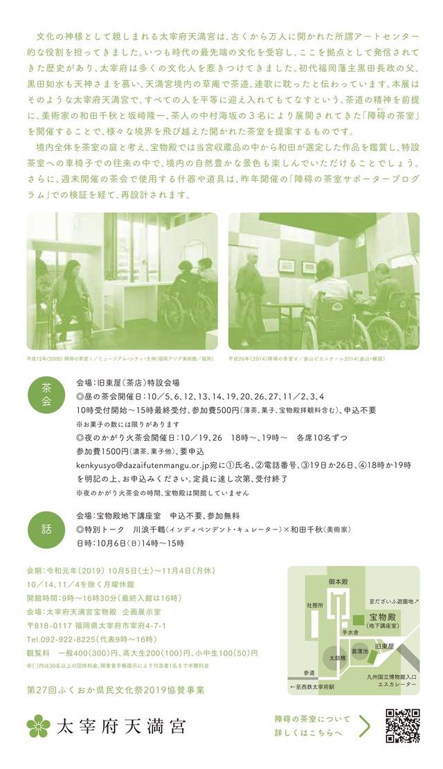 太宰府天満宮宝物殿「障碍の茶室Ⅵ」02