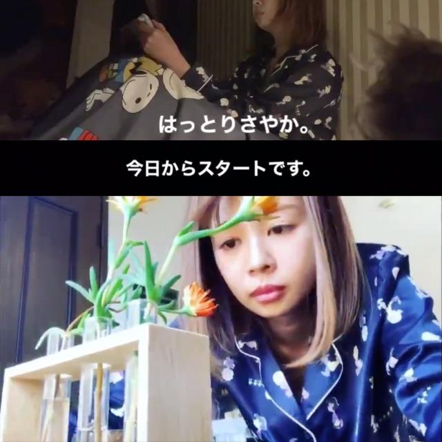 服部さやかさんの自撮り動画「#服部今日もがんばらない」