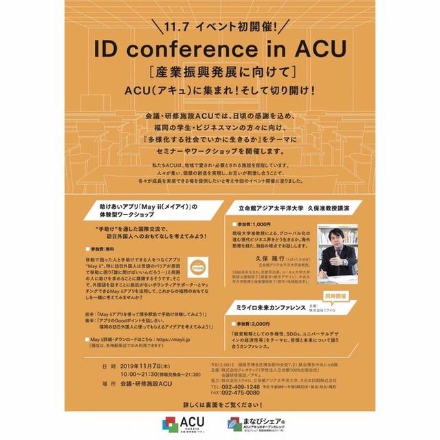博多区の会議・研修施設ACU(アキュ)「IDカンファレンス」