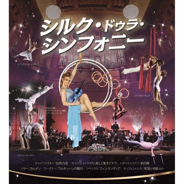 アクロス福岡「シルク・ドゥラ・シンフォニー」2020