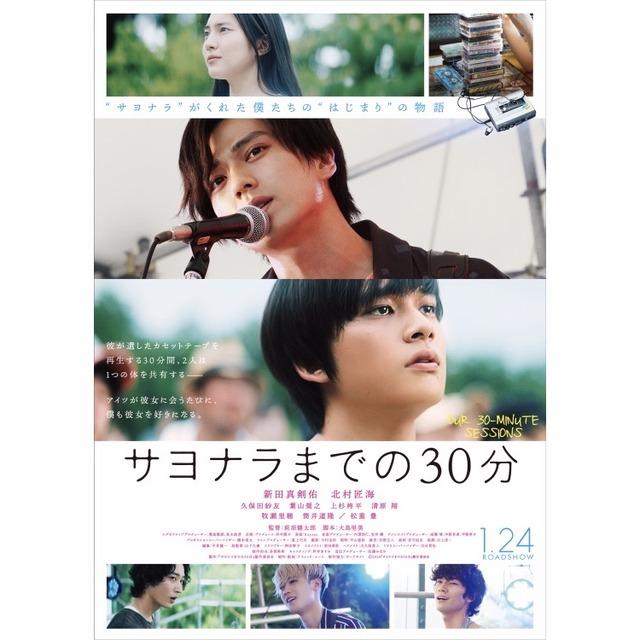 映画『サヨナラまでの30分』