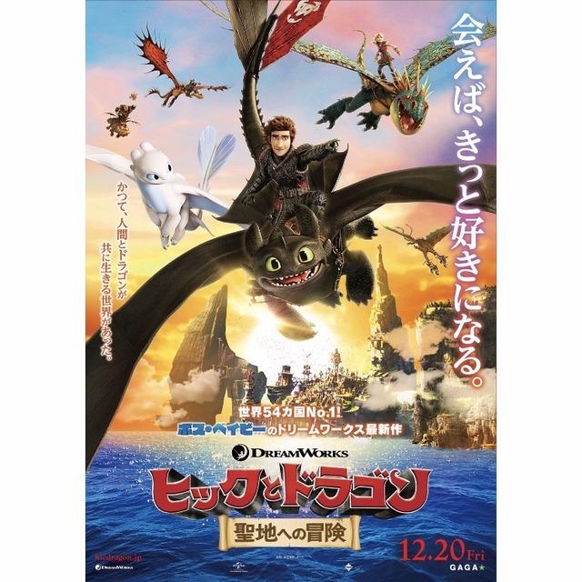 映画「ヒックとドラゴン 聖地への冒険」ポスター