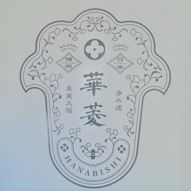 福岡のフルーツ大福専門店「浄水通 果実大福 華菱(はなびし)」内観