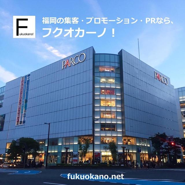 福岡の集客・プロモーション・PR会社なら、フクオカーノ!