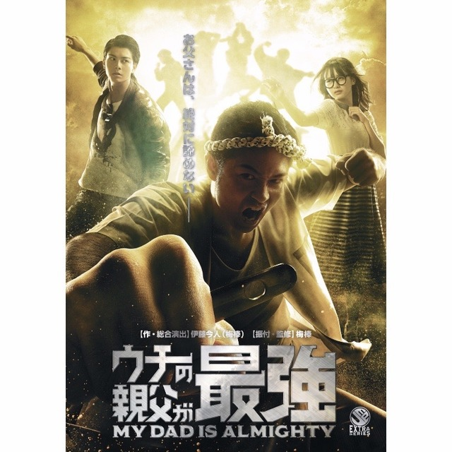 西鉄ホール 梅棒EXTRAシリーズ『ウチの親父が最強』01