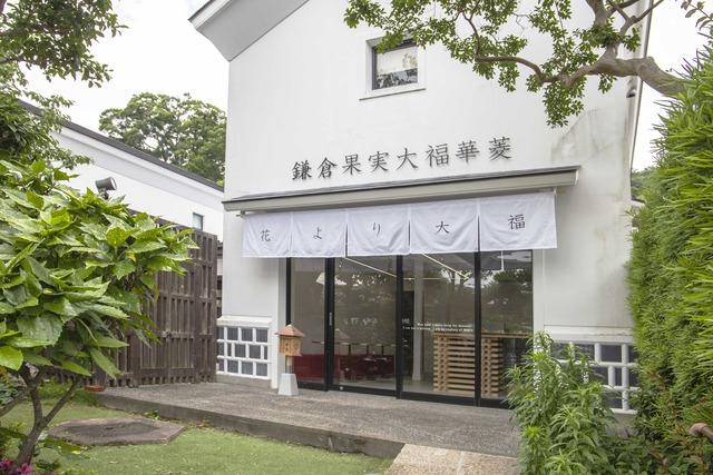 鎌倉のフルーツ大福店「華菱 はなびし 鎌倉本店」オープン