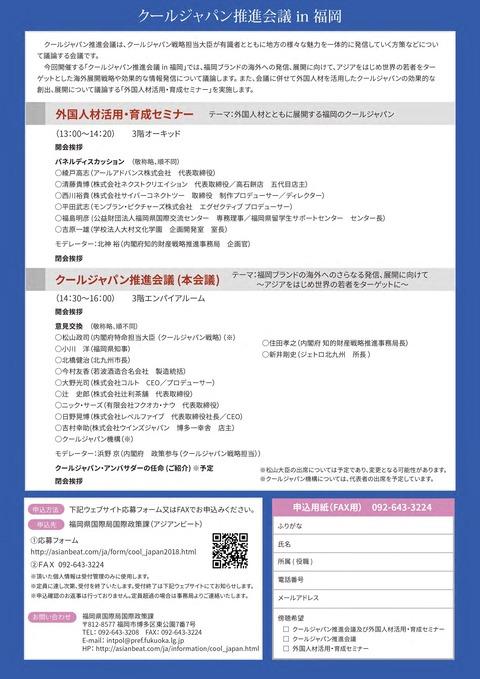 CJ会議チラシ02.jpg