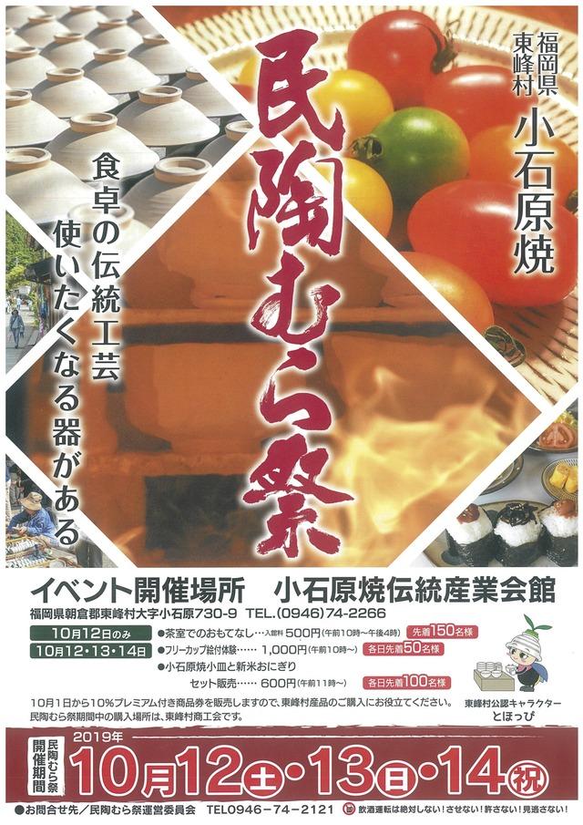 福岡県東峰村小石原「民陶むら祭」2019秋02