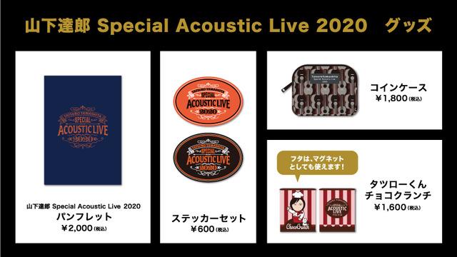福岡パルコ「山下達郎 Special Acoustic Live展」展覧会グッズ