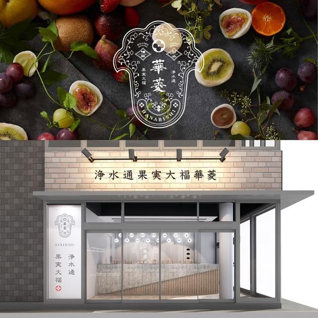 福岡のフルーツ大福専門店「華菱(はなびし)西中洲店」オープン