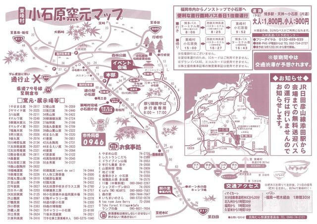 福岡県東峰村小石原「民陶むら祭」2019秋03