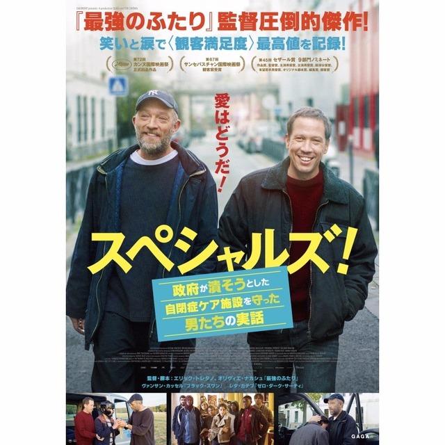 映画『スペシャルズ!』フクオカーノ