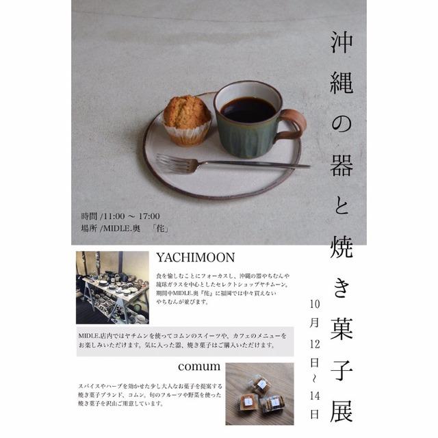 沖縄の器と焼き菓子展 YACHIMOON×comum_01