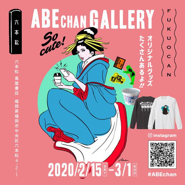 六本松蔦屋書店「ABEchan GALLERY」