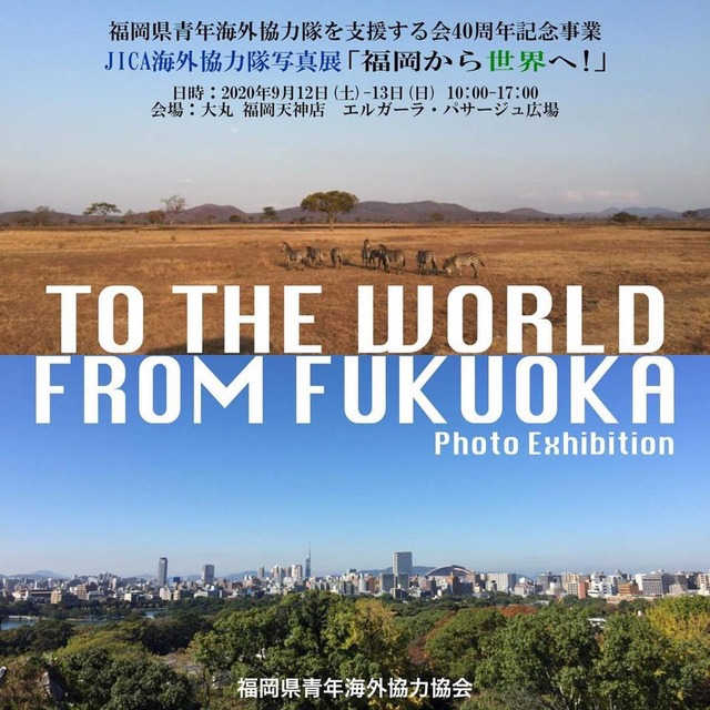 JICA海外協力隊写真展「福岡から世界へ」