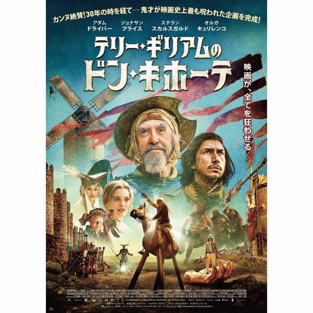 映画「テリー・ギリアムのドン・キホーテ」ポスター