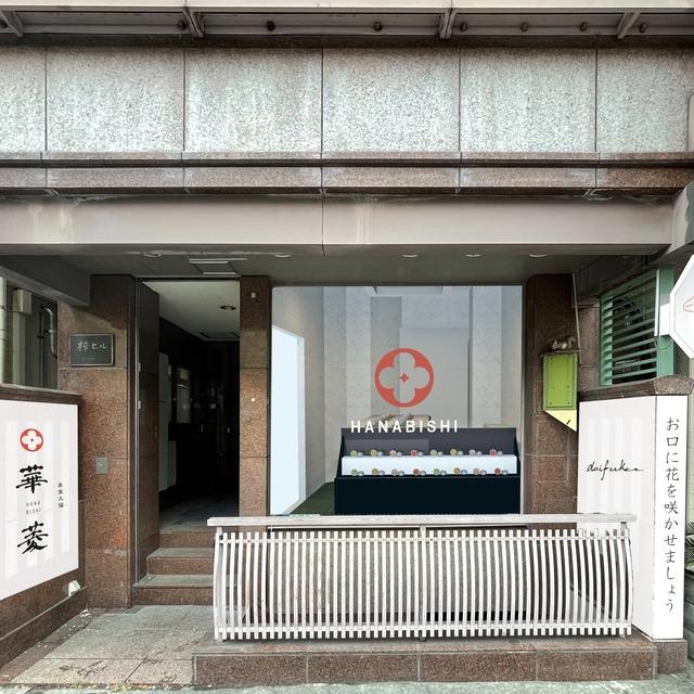 鎌倉のフルーツ大福店「華菱 はなびし 小町店」オープン