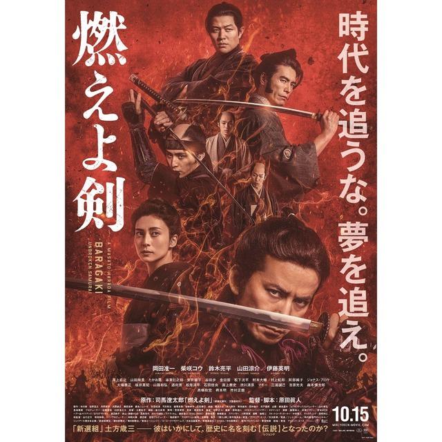 映画「燃えよ剣」フクオカーノ