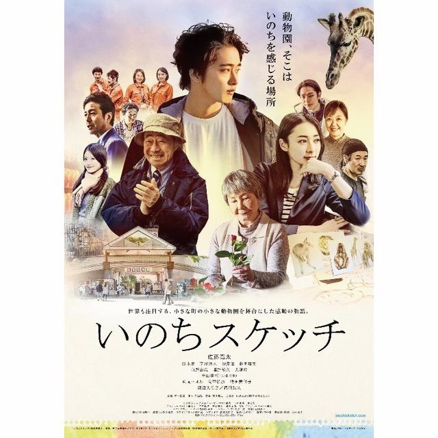 映画「いのちスケッチ」