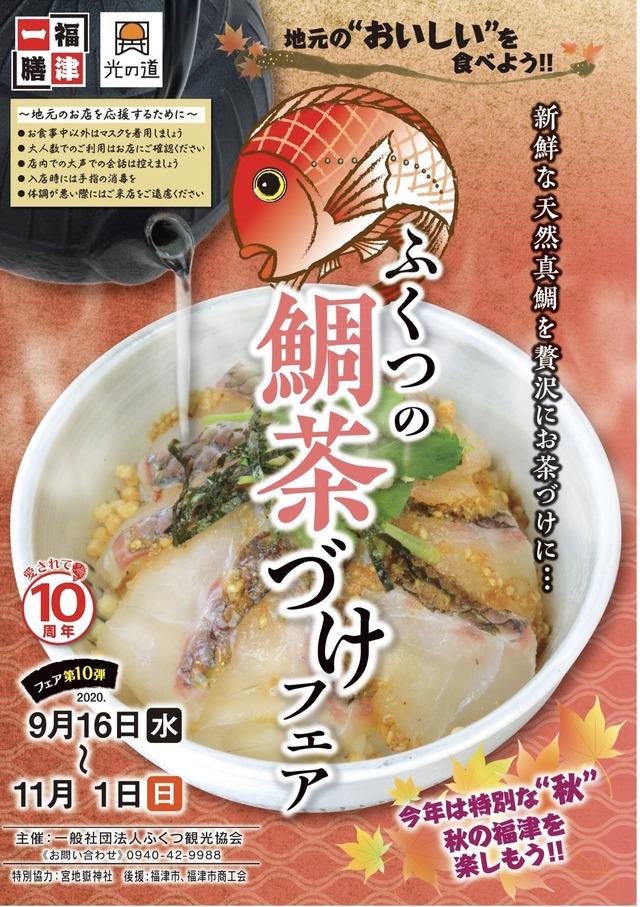 ふくつの鯛茶づけフェア2020