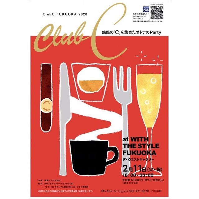 『Club C FUKUOKA(クラブ・シー フクオカ)2020』