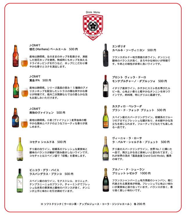 drink_menu3