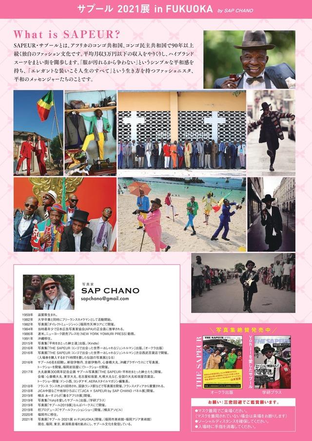 「サプール2021展 in FUKUOKA」市美とアジ美で開催