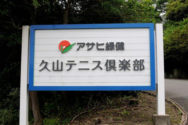 「アサヒ緑健 久山テニス俱楽部」入口