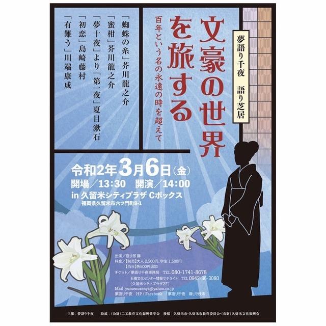 夢語り千夜 靜さんの語り芝居『文豪の世界を旅する』